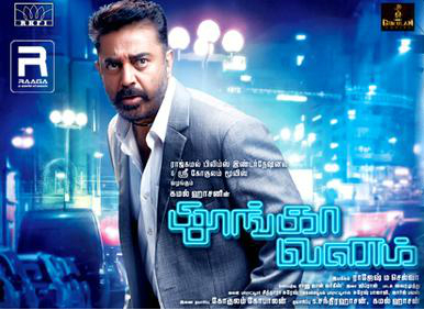 Thoongavanam- the movie that wasn't